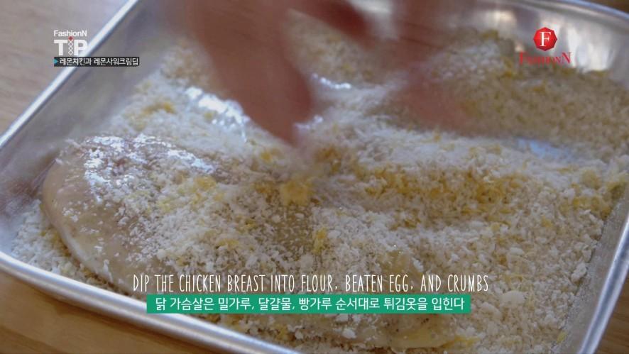궁극의 맥주안주 2탄 _ 레몬 치킨 (lemon Chickens & Lemon Sour Dip)