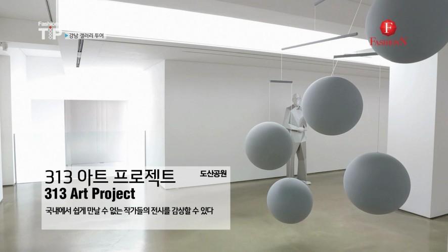 Walking Art Tour : 강남