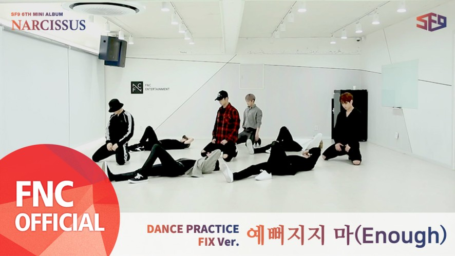 SF9 – 예뻐지지 마 (Enough) Dance Practice Video Fix ver.