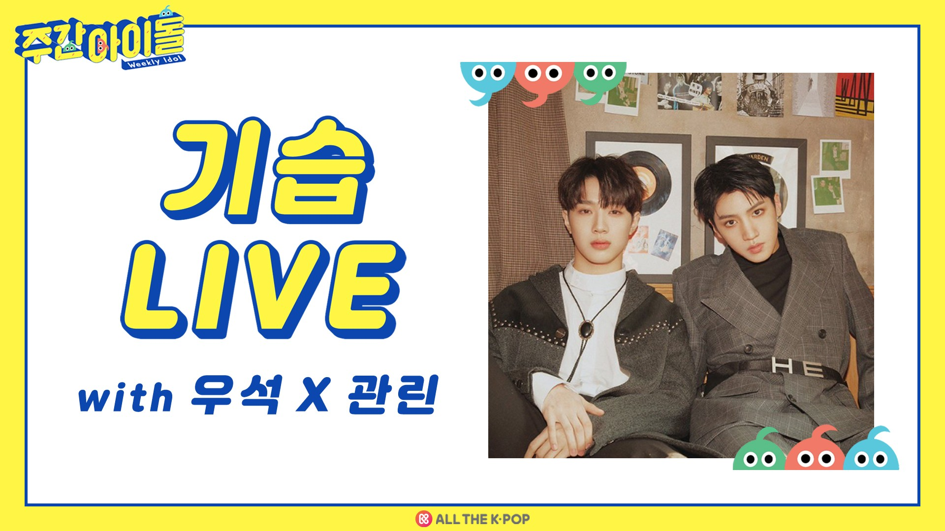 [주간아이돌] 기습 LIVE with 우석X관린(WOOSEOKXKUANLIN)