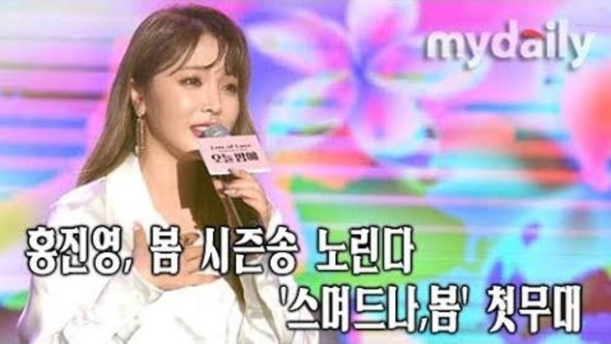 [홍진영:Hong Jin Young] 제 2의 벚꽃엔딩 '스며드나,봄'
