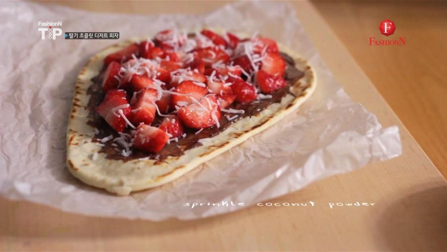 딸기 디저트 피자