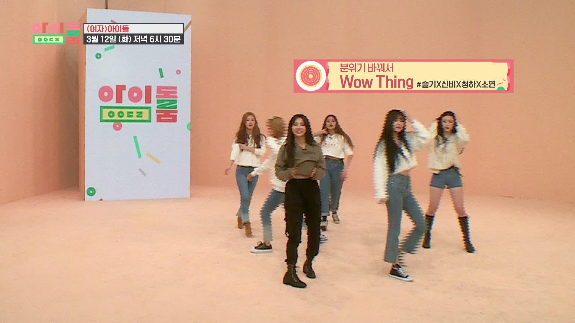 아이돌룸(IDOL ROOM) 41회 - 선공개 : (여자)아이들 커버댄스, 선곡이 어마어마!?