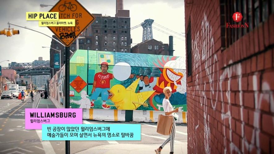 Hip Place - New York 윌리엄스버그 플리마켓
