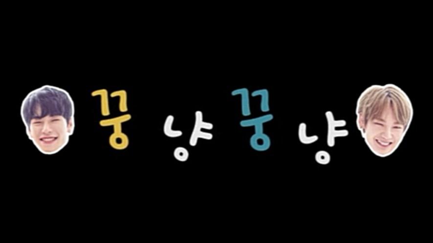 [꿍냥꿍냥♥] Love U - 켄타