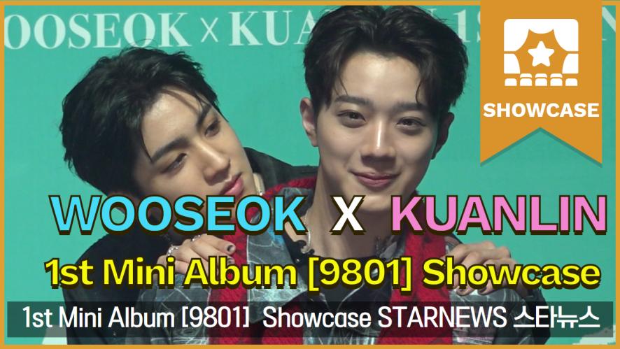 ★WOOSEOK X KUANLIN (우석X관린) 1st Mini Album [9801] Showcase★