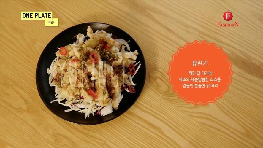 유린기 : 닭 한마리로 즐기는 부위별 요리 2탄