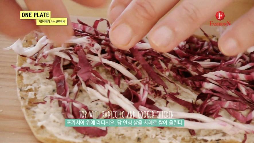 가을 소풍의 맛을 더하는 특별한 샌드위치 3탄 - 치킨사테이소스샌드위치