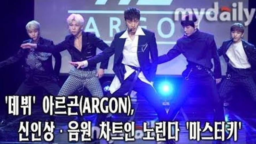 [아르곤:ARGON] 'BTS 댄서 출신 실력파' 데뷔 첫 무대