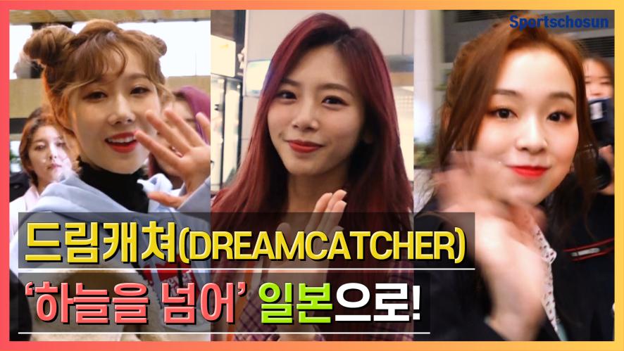 드림캐쳐(DREAMCATCHER), '하늘을 넘어' 일본으로!