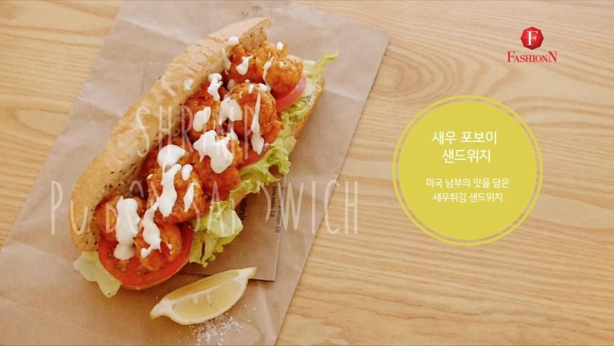가을 소풍의 맛을 더하는 특별한 샌드위치 1탄 - 새우포보이샌드위치