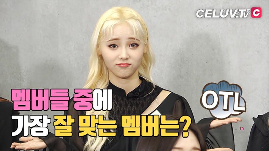 [I'm Celuv] 이달의 소녀, 멤버 중 가장 잘 맞는 멤버는 누구? (Celuv.TV)