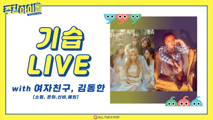[주간아이돌] 기습 LIVE with 여자친구(소원,은하,신비,예린) & 김동한