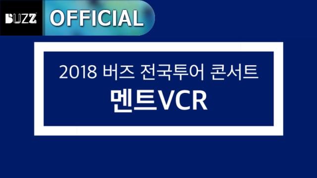 버즈(BUZZ) 2018 'Thank You' 전국투어 콘서트 멘트 VCR