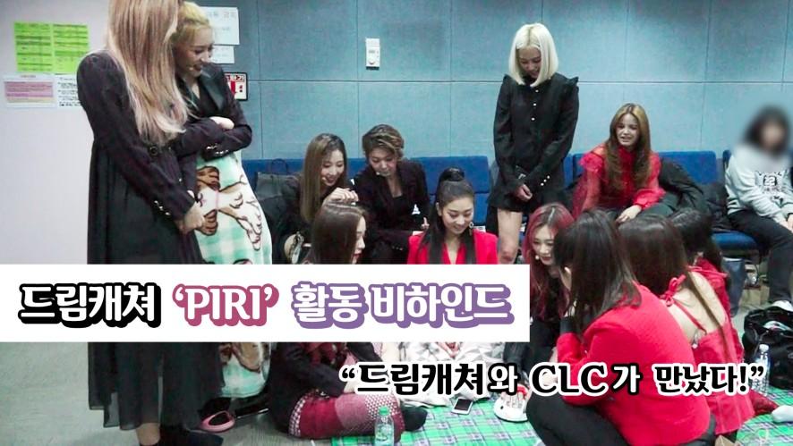 [Dreamcatcher's Note] 'PIRI' 활동 비하인드 거짓말탐지기 2편 (feat. CLC)
