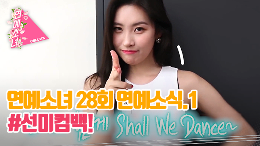 [ENG SUB/연예소녀] EP28. 소녀의 연예소식1 - 선미 컴백 (Celuv.TV)