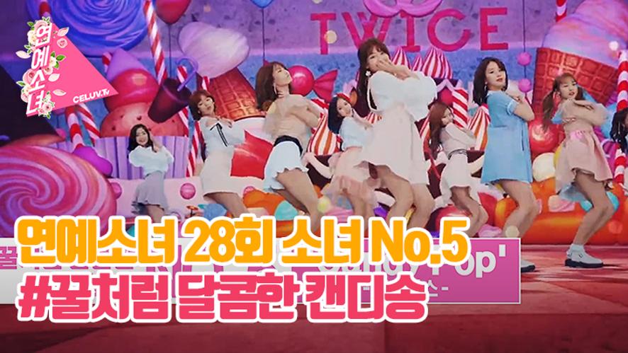 [ENG SUB/연예소녀] EP28. 소녀 NO.5 - 꿀처럼 달콤한 캔디송 (Celuv.TV)