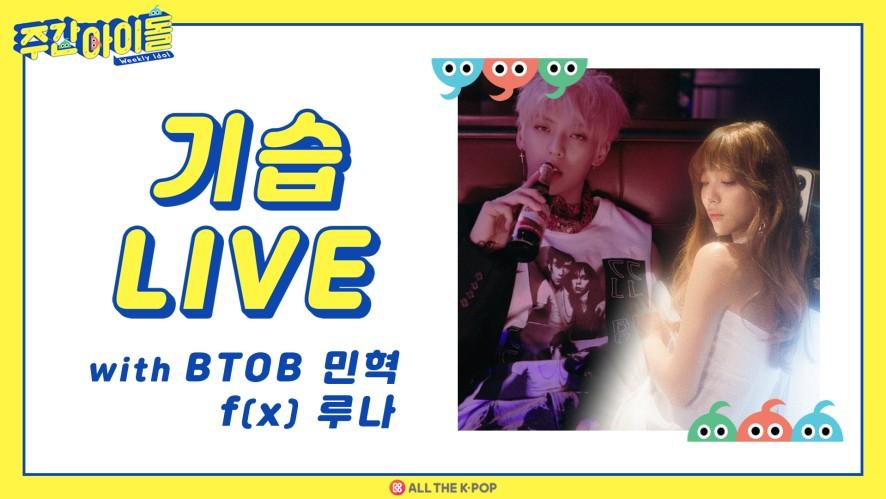 [주간아이돌] 기습 LIVE with BTOB 민혁, f(x) 루나