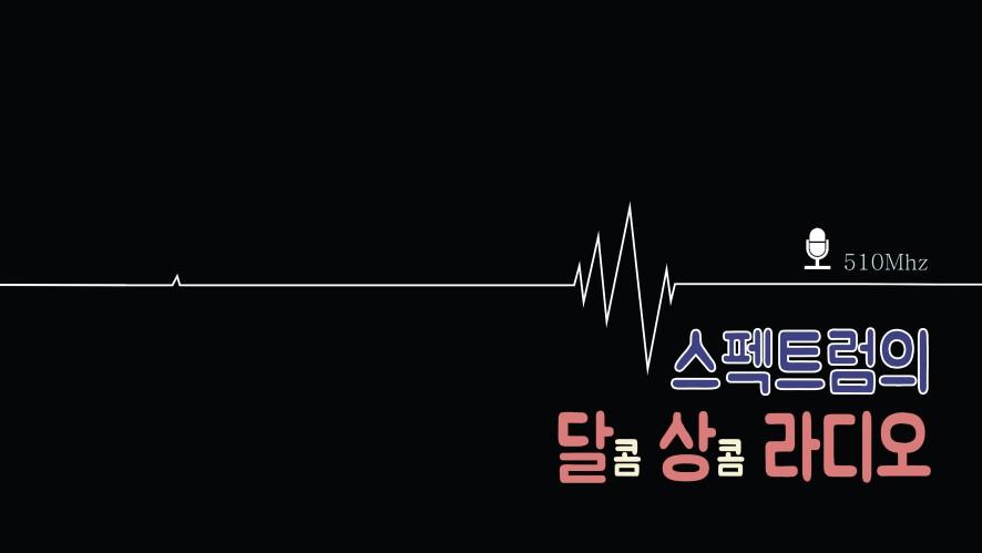 스펙트럼의 달상 라디오 #8 (동규, 화랑)