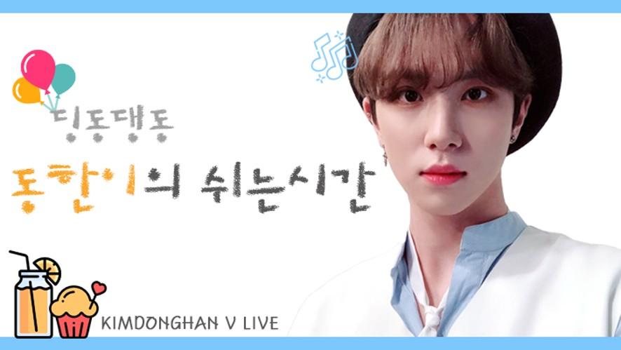 [#D_NIGHT] 딩동댕동🎈 동한이의 쉬는시간🥛🍰