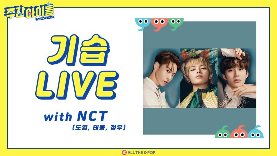 [주간아이돌] 기습 LIVE with NCT 도영, 태용, 정우