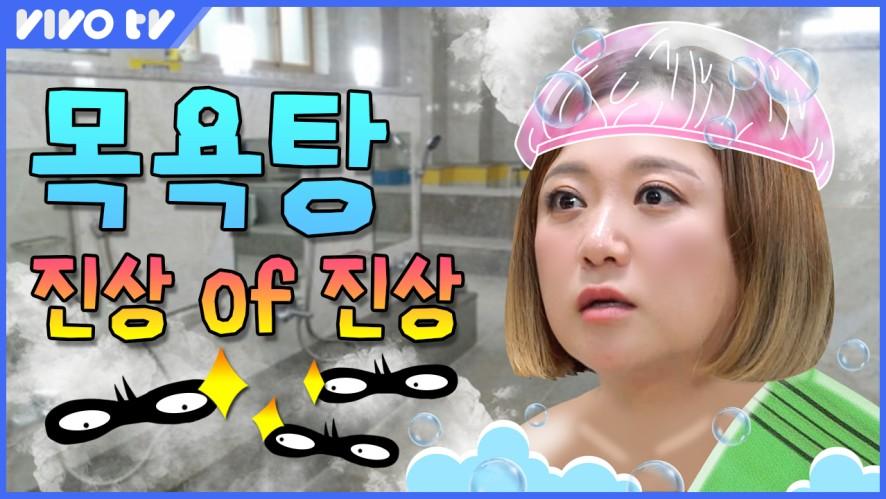 [미밥유 35탄] 김숙이 목욕탕을 안가는 이유?? 이런 진상 꼭 있다🤬