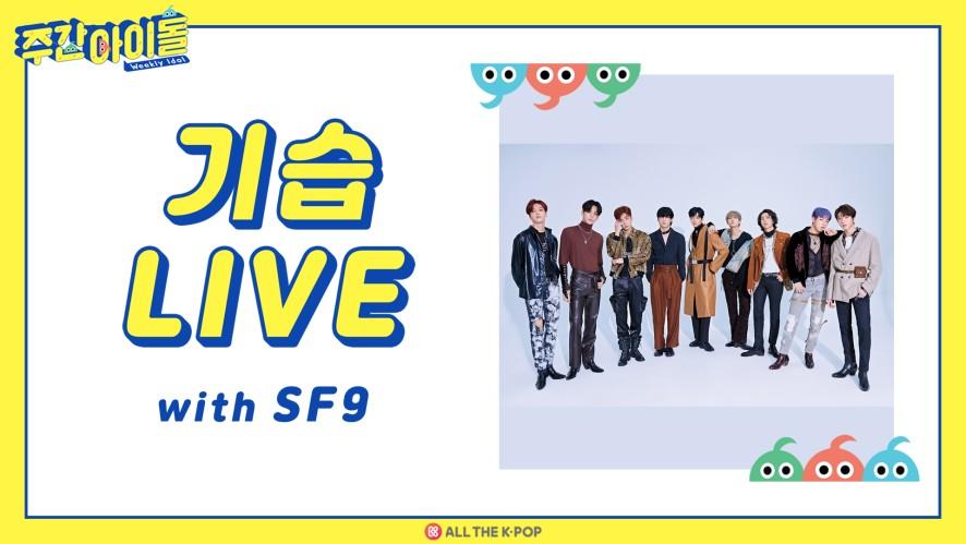 [주간아이돌] 기습 LIVE with SF9