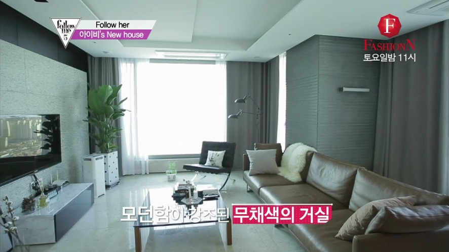 '인테리어 고수' 아이비의 새로운 싱글하우스 대공개