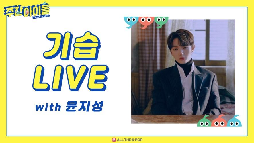 [주간아이돌] 기습 LIVE with 윤지성(Yoon Ji Sung)