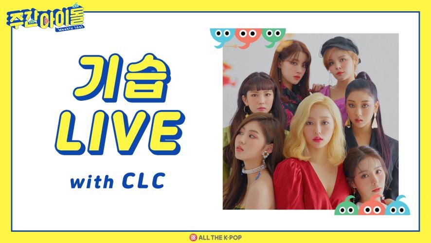 [주간아이돌] 기습 LIVE with CLC
