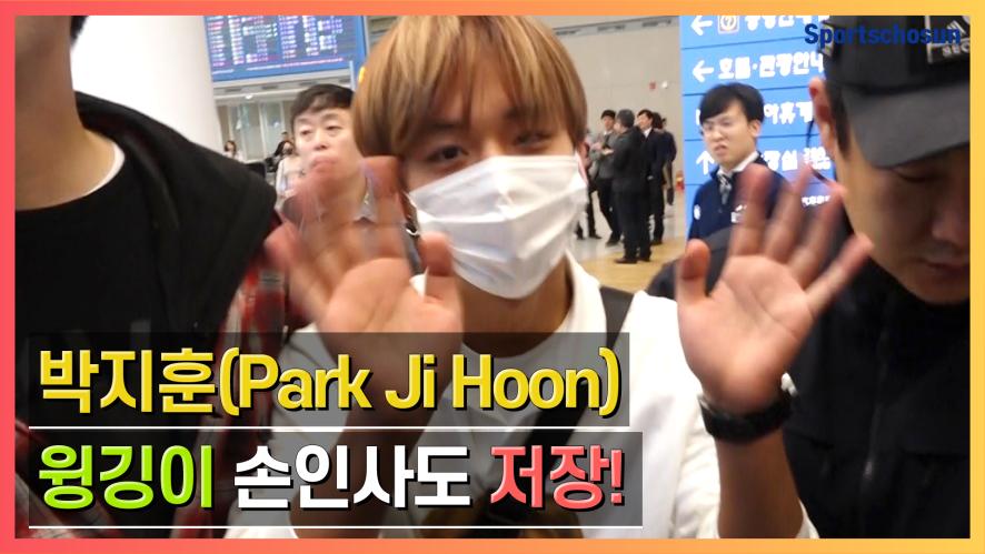 박지훈(Park Ji Hoon), 윙깅이 손인사도 저장!