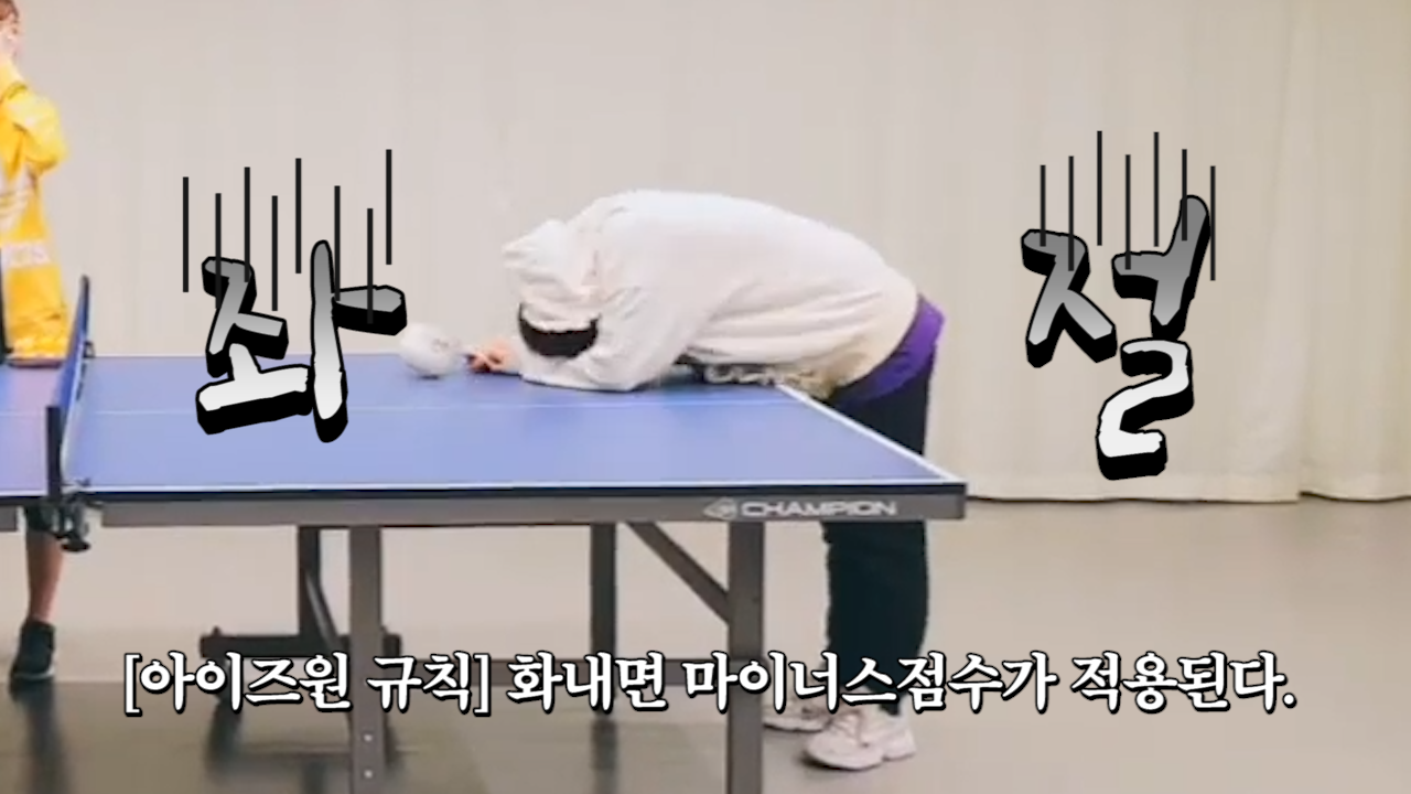 [IZ*ONE] 세계최초 화내면 마이너스! 앚망진창 탁구대회🏓 (IZ*ONE playing ping-pong games)