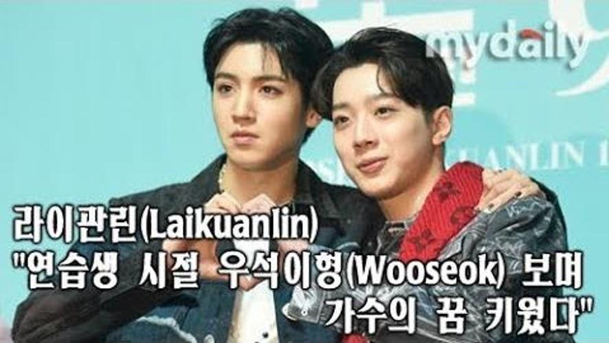 """[우석X관린:WOOSEOK X KUAN LIN] """"우석이형 보며 가수의 꿈 키웠다"""""""