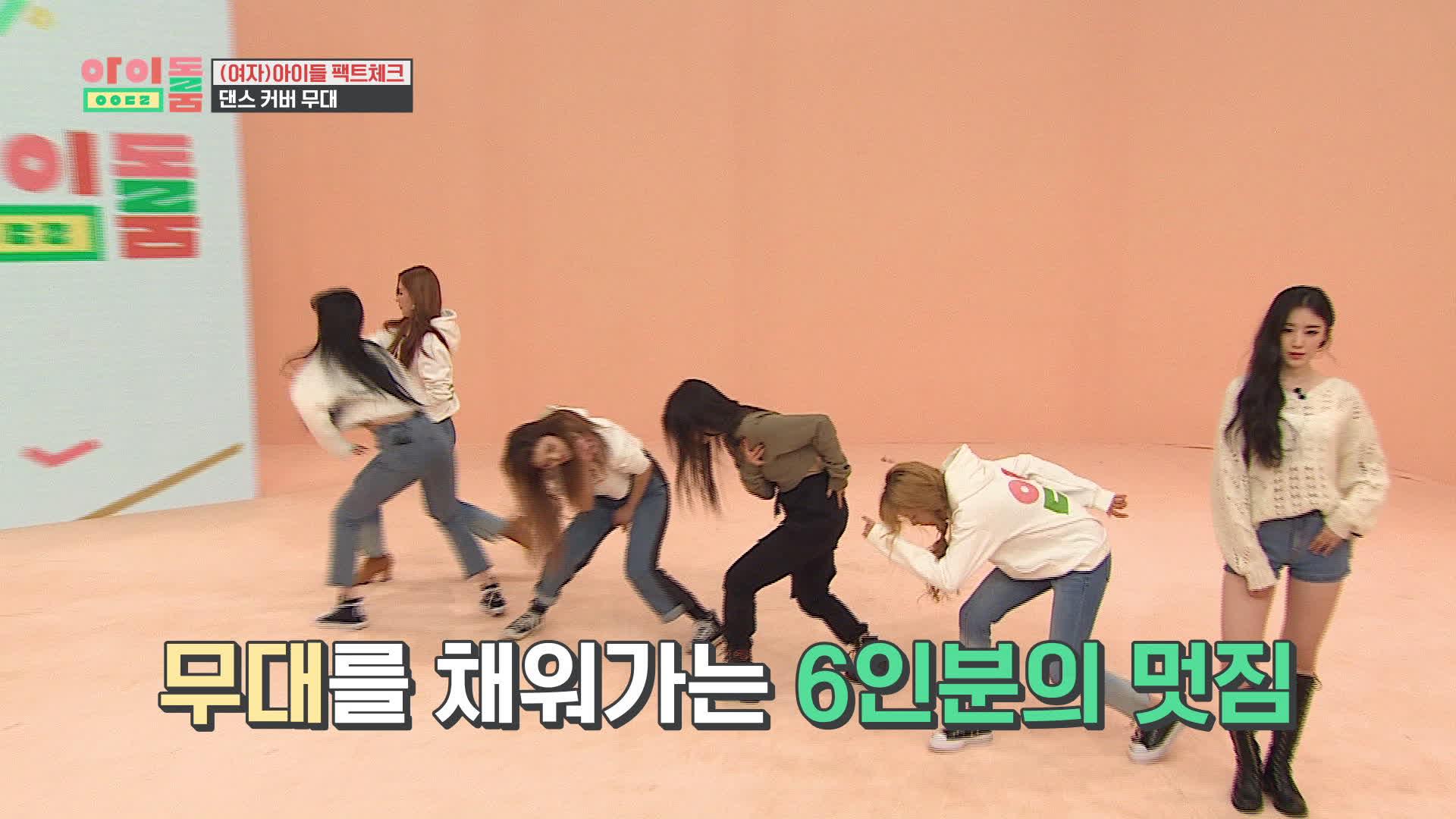 아이돌룸(IDOL ROOM) 41회 - (여자)아이들 팩트체크 : 댄스커버무대