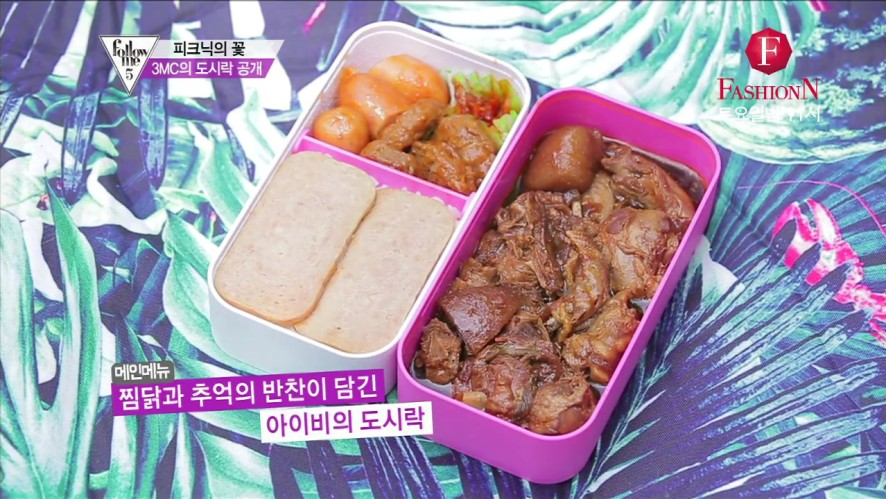 아이비, 희대의 요리 사기극 '편의점 음식으로 피크닉 도시락 만들기'