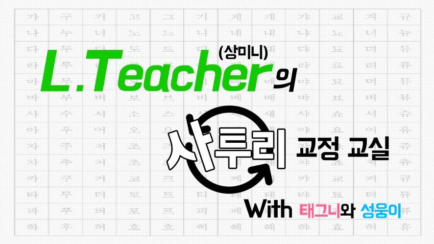 [NTB] L.Teacher의 사투리 교정 교실 With 태그니와 성웅이