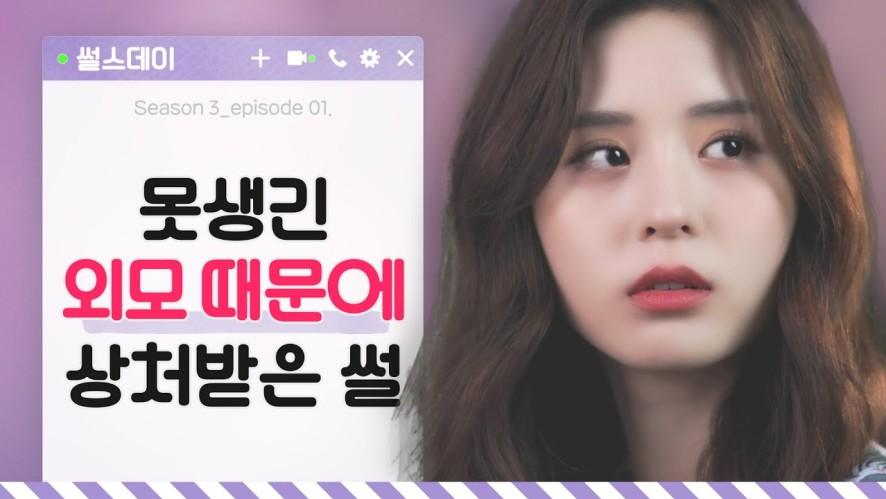[썰스데이 시즌 3] EP.01 - 못생긴 외모 때문에 상처받은 썰