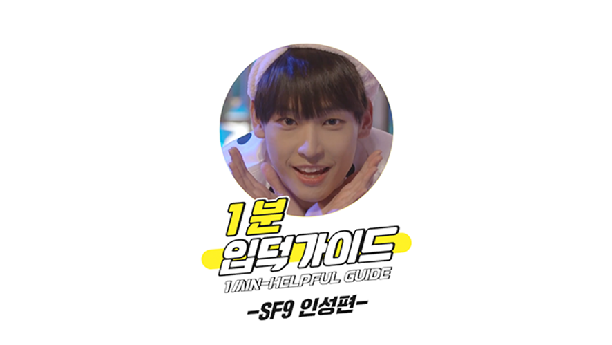 [V PICK! 1분 입덕가이드] SF9 인성 편 (1min-Helpful Guide to SF9 In Seong)