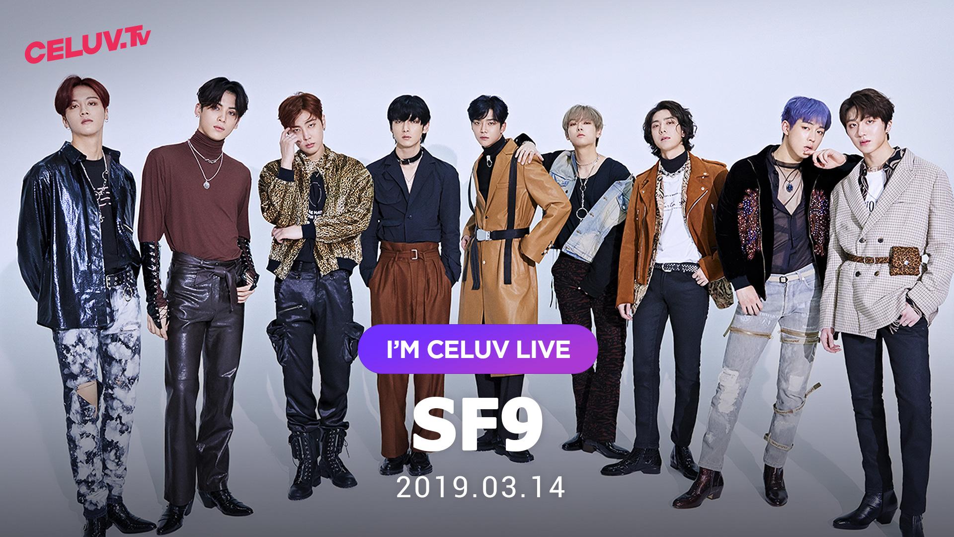 [I'm Celuv] SF9(에스에프나인), 어딜 가나 눈에 띄는~(Celuv.TV)