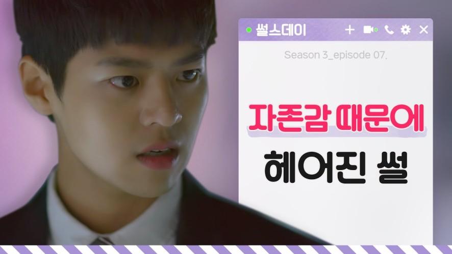 [썰스데이 시즌 3] EP.07 - 자존감 때문에 헤어진 썰
