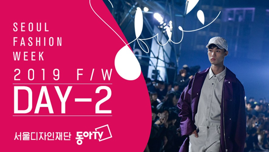 SEOUL FASHION WEEK 19FW LIVE 서울패션위크 DAY 2