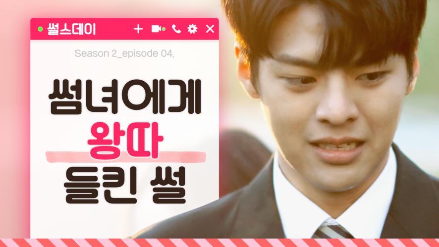 [썰스데이 시즌 2] EP.04 - 썸녀에게 왕따 들킨 썰
