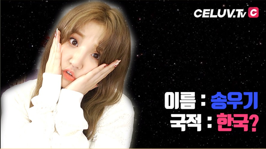 [I'm Celuv] (여자)아이들, 한국어 담당 송우기 모음.zip (Celuv.TV)