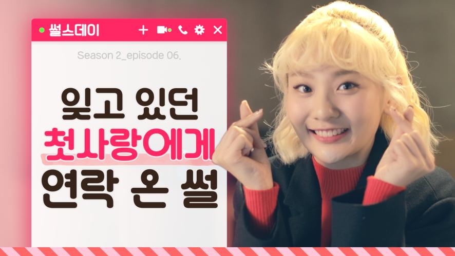 [썰스데이 시즌 2] EP.06 - 볼빨간사춘기 안지영의 첫사랑 썰