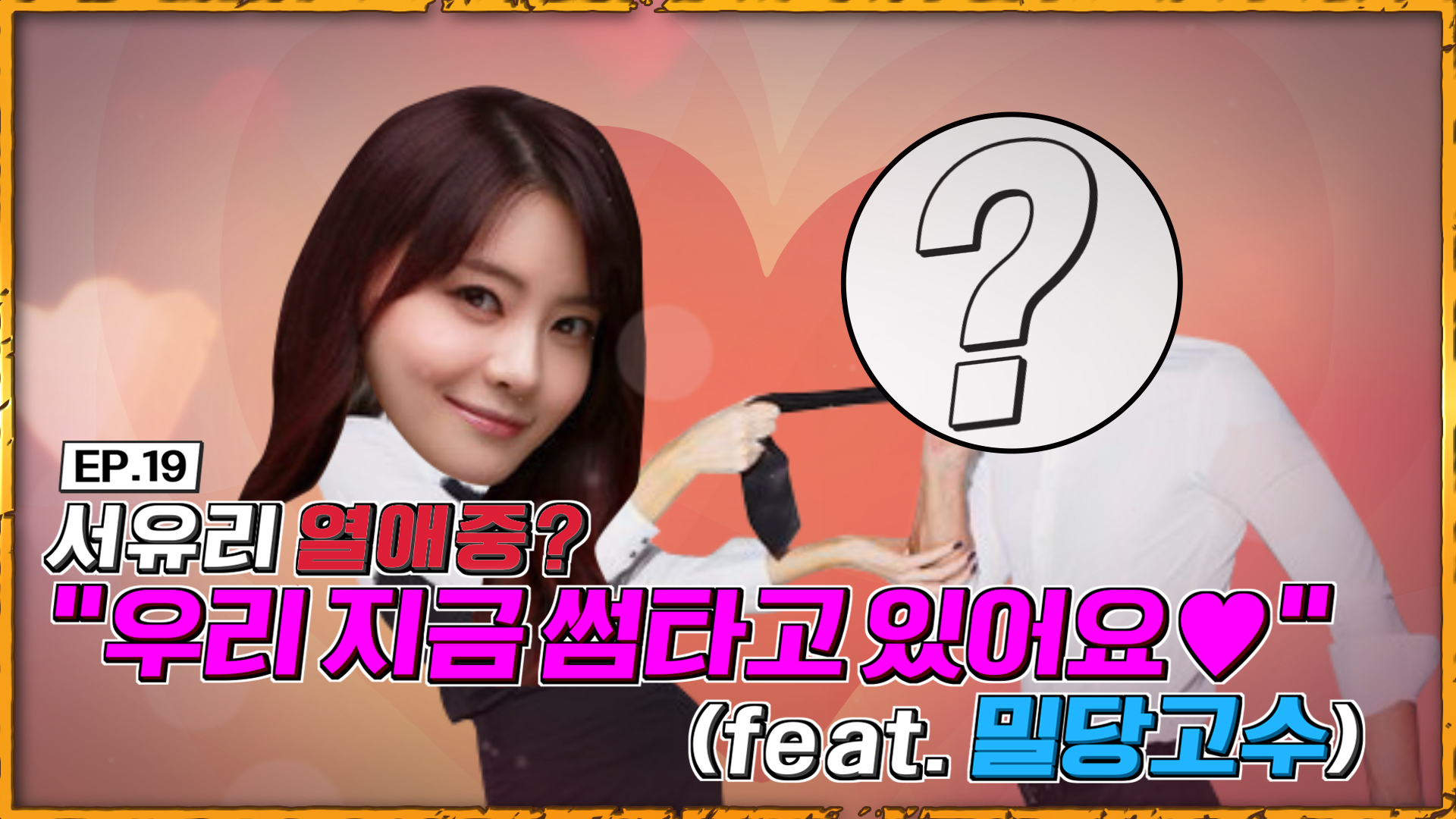 """[핵인싸동맹] EP.19 서유리 연애중?! """"우리 지금 썸타고 있어요♥"""" (feat. 밀당고수)"""