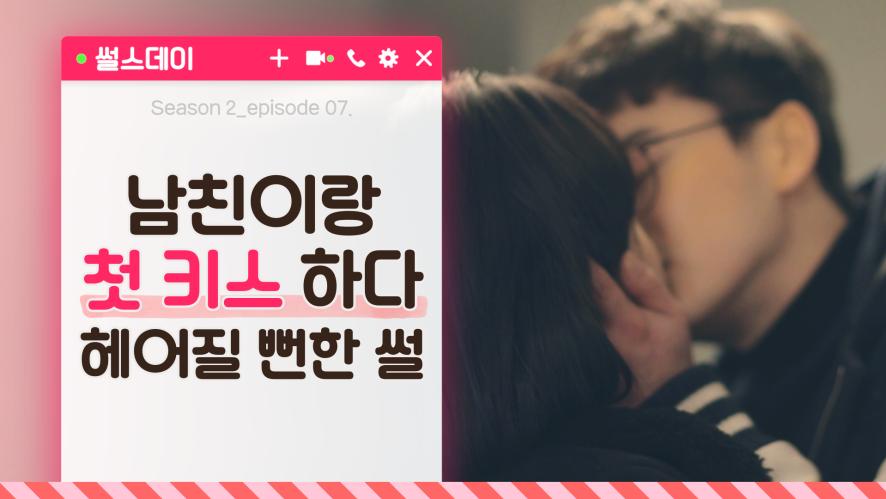 [썰스데이 시즌 2] EP.07 - 순진한 남친과의 첫 여행썰