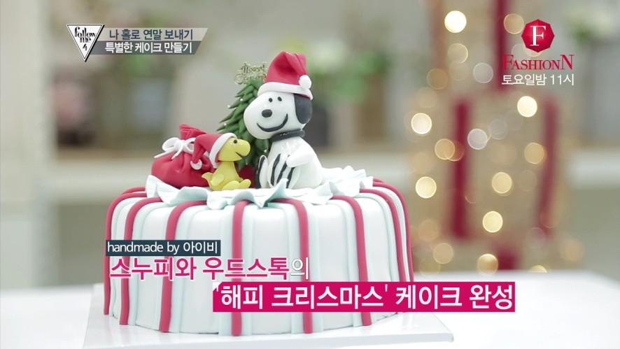 숨은 '금손' 아이비의 세상에 하나 뿐인 케이크 만들기 [13회]