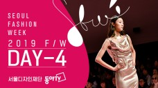 SEOUL FASHION WEEK 19FW LIVE 서울패션위크 DAY 4