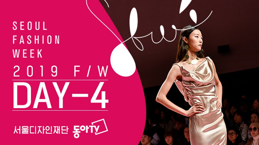 SEOUL FASHION WEEK 19FW LIVE 서울패션위크 DAY 4