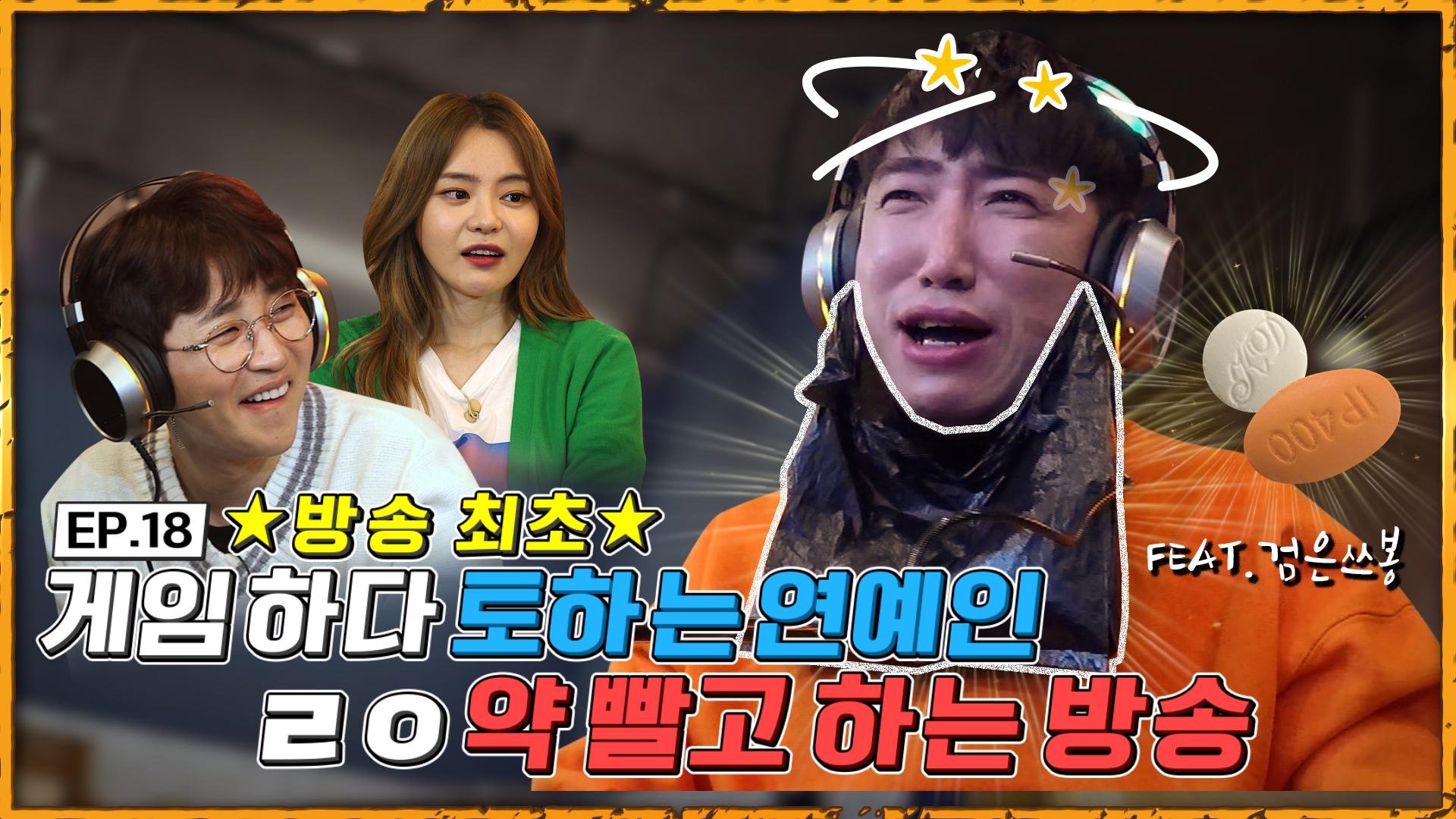 [핵인싸동맹]  EP.18 방송최초! 게임하다 토하는 연예인 ㄹㅇ약 빨고 하는 방송